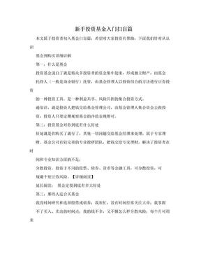 新手投资基金入门扫盲篇.doc