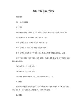 蓝魅星辰量贩KTV规章制度.doc