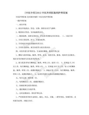[中医中药]2012中医外科肛肠科护理常规.doc