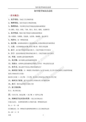 初中化学知识点总结(大全).doc