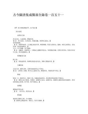 古今图书集成医部全录007(鼻唇口).doc