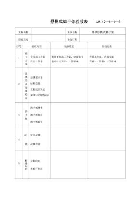 01-2悬挑式脚手架验收记录.doc