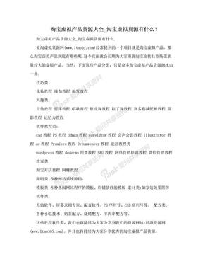 淘宝虚拟产品货源大全_淘宝虚拟货源有什么?.doc
