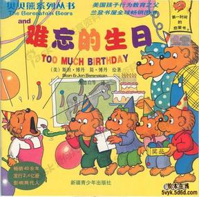 贝贝熊系列难忘的生日.pdf