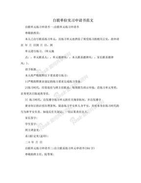 自联单位实习申请书范文.doc