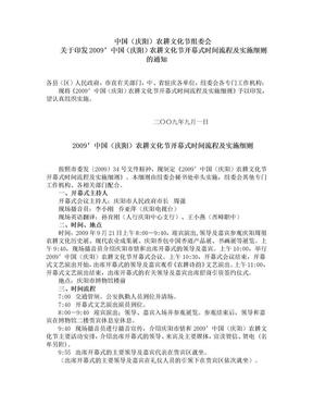 农耕文化节开幕式方案.doc