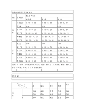 菏泽市小学学生作息时间表.课程表