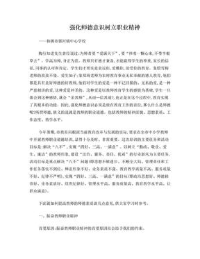 师德培训材料.doc