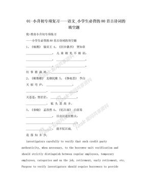 01-小升初专项复习——语文_小学生必背的80首古诗词的填空题.doc