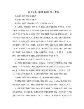 电子商务(网络销售)实习报告.doc