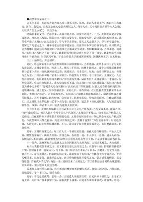 清太祖武皇帝实录 清 不著撰人2.doc