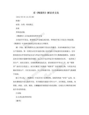 看《甄嬛传》解读香文化.doc