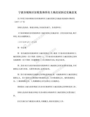 宁波市镇海区征收集体所有土地房屋拆迁实施意见.doc