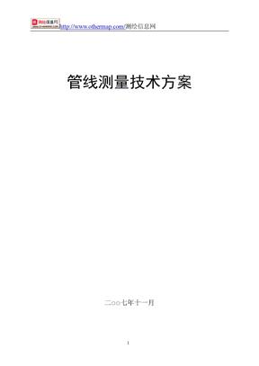 管线测量技术方案.doc