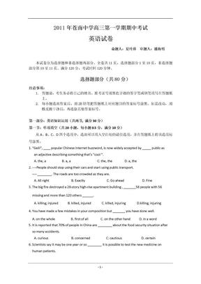 浙江省苍南中学2012届高三上学期期中考试英语试题.doc