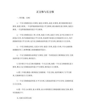 小学数学 长方体和正方体 测试题.doc