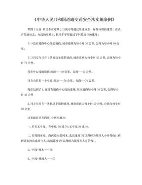 中华人民共和国道路交通安全法实施条例.doc
