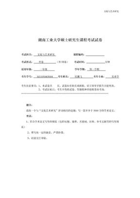 中国古代传统宴饮礼仪与现代宴饮礼仪.doc