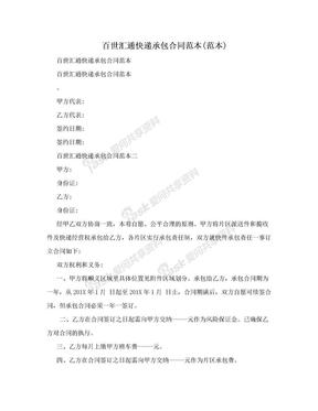 百世汇通快递承包合同范本(范本).doc
