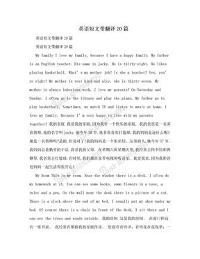 英语短文带翻译20篇.doc