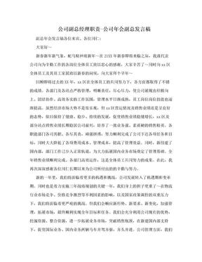 公司副总经理职责-公司年会副总发言稿.doc