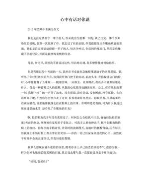 情感类作文(积累素材).doc