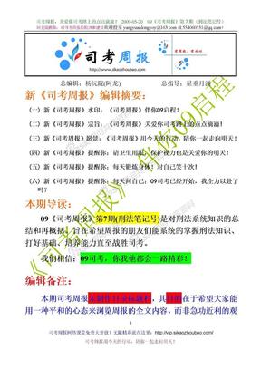 09司考周报第7期(刑法笔记号).doc