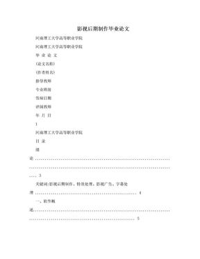 影视后期制作毕业论文.doc