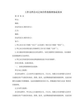 工作文档公司之间合作的保密协议范本.doc