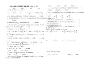 六年级上册-《六年级上学期数学竞赛试题及答案》-试卷.doc