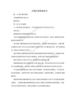 天使汇投资协议书.doc