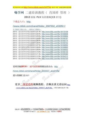 2013 嗨学网 二建培训教程 肖国祥 管理 (13讲全).doc