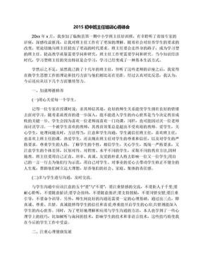2015初中班主任培训心得体会.docx