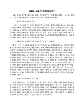 最新七一建党节主题活动总结范文.docx