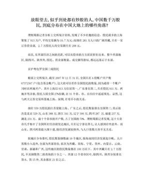 中国股民分布地图.doc