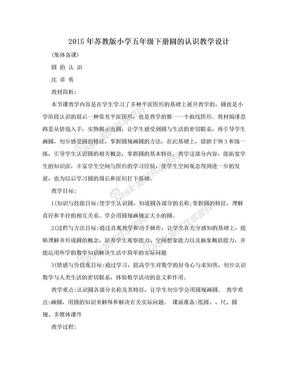 2015年苏教版小学五年级下册圆的认识教学设计.doc