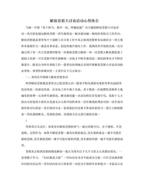 解放思想大讨论活动心得体会.doc