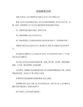 房屋租赁合同(双面打印).doc