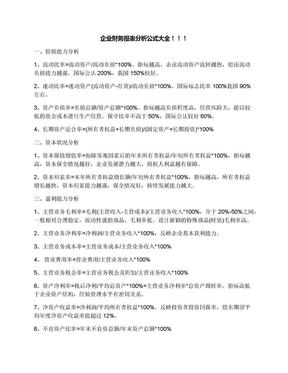 企业财务报表分析公式大全!!!.docx