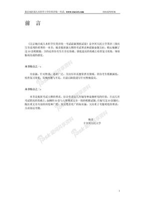 《北京地区成人本科学位英语统一考试最新预测试卷》.doc
