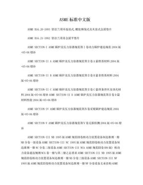 ASME标准中文版.doc