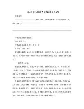 6s检查小组检查通报(通报格式).doc