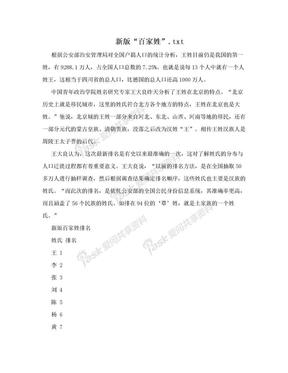 "新版""百家姓"".txt.doc"