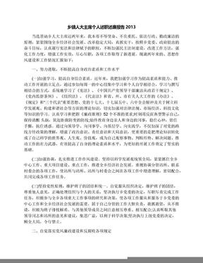 乡镇人大主席个人述职述廉报告2013.docx
