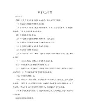股东大会章程.doc
