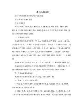 森林抚育合同.doc