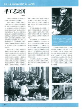 手工艺之国 柳宗悦原文.pdf
