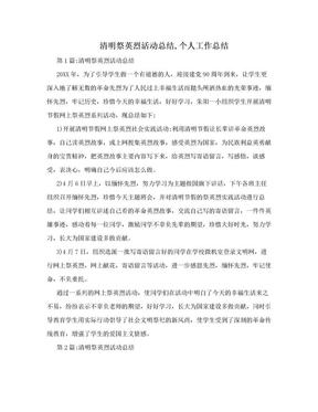 清明祭英烈活动总结,个人工作总结.doc