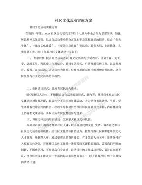 社区文化活动实施方案.doc