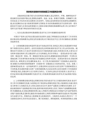 党史相关音像史料收集编纂工作的困境及对策.docx